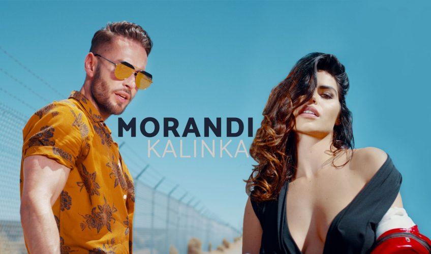 Οι Morandi κυκλοφορούν ένα νέο single από το γνωστό παραδοσιακό Ρωσικό τραγούδι Kalinka.