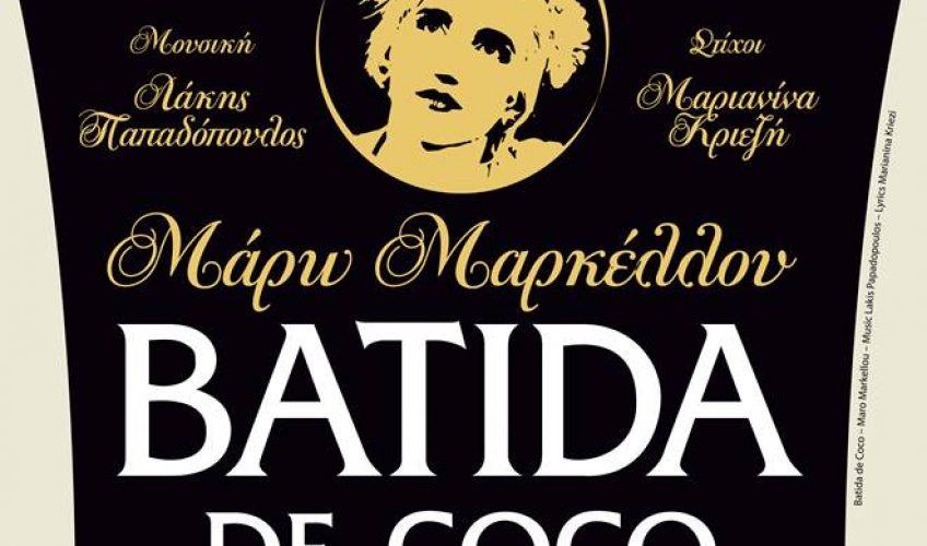Διασκευάζοντας ένα από τα πιο χαρακτηριστικά τραγούδια της Αρλέτας, η Μάρω Μαρκέλλου επιστρέφει καλοκαιρινή και φρέσκια.